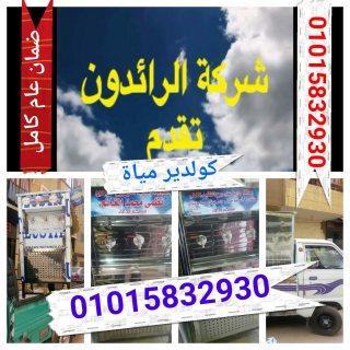 كولدير مياه الرائدون . شهر الخير + حسنات... 01004761907