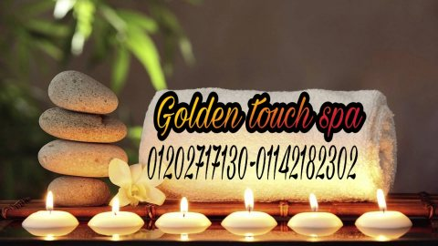 one of the most best massage center at cairo 01202137821