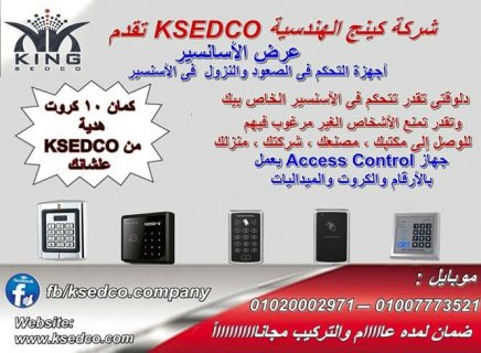 access control للمصاعد