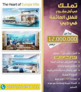 تملك وحده سكنيه في  دبي  في جزر العالم
