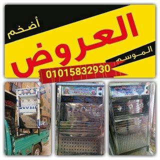 سعر كولدير الميرد مياة الصدقة الجارية --...  01004761907