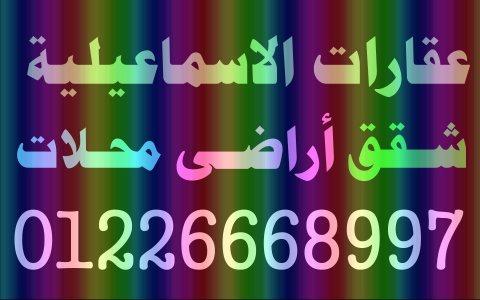 مدينة الاسماعيلية ربيع  01226668997 شقق للبيع الاسماعيلية