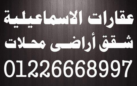 شقق للبيع بالاسماعيلية مدينة الاسماعيلية عقارات الاسماعيلية 01226668997