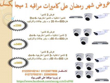 عروض شهر رمضان على كاميرات مراقبهqihan  1 ميجا بكسل