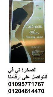 مع زوتريم بلاس  تستخدم  كعلاج شعبى فى التخلص من السمنة والوزنالزائد بالجسم