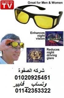 الان  الحل  فى  الليل و النهار . بإرتداء نظارة الرؤية الليلية فوق نظارة النظر