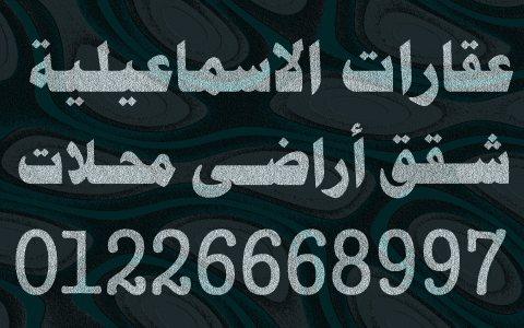 عمارة للبيع  الاسماعيلية  01226668997 منزل للبيع الاسماعيلية
