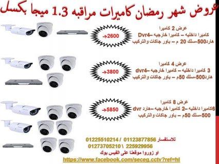 عروض شهر رمضان  على كاميرات مراقبه1.3  ميجا بكسل