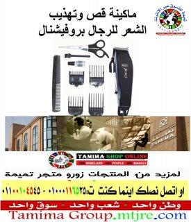 ماكينة الحلاقة الامانى من تميمة والنقل مجاني 01000116525