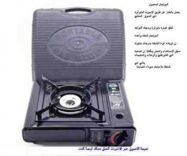 البوتجاز المحمول من تميمة والنقل مجاني 01000116525