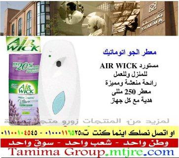 معطر الجو اتوماتيك من تميمة والنقل مجاني 01000116525