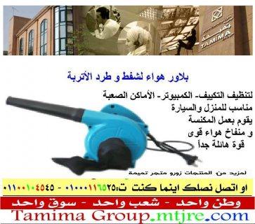 البلاور المنزلى من تميمة والنقل مجاني 01000116525