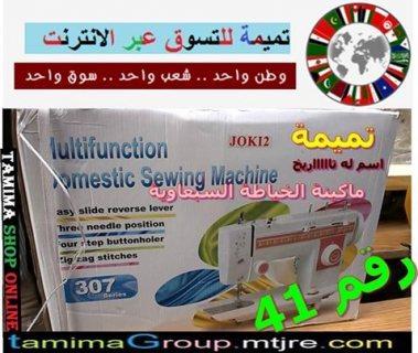 ماكينة الخياطة السبعاوية من تميمة والنقل مجاني 01000116525