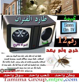طارد الفئران من تميمة والنقل مجاني 01000116525
