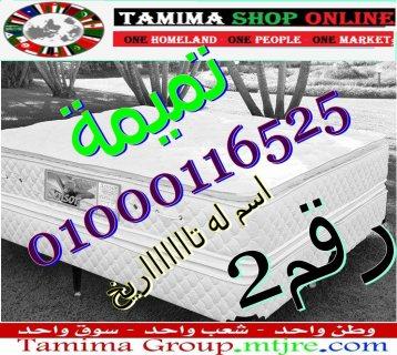 مرتبة سوست150*195 من تميمة والنقل مجاني 01000116525