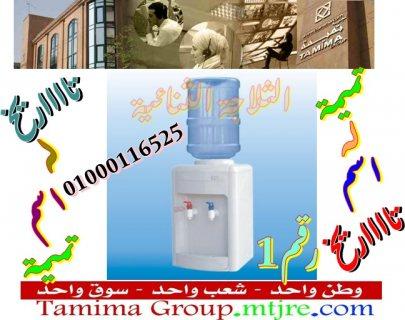 الثلاجة الثنائية الديسك توب من تميمة والنقل مجاني 01000116525