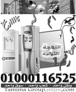 الثلاجة الثلاثية بثلاجه من تميمة والنقل مجاني 01000116525
