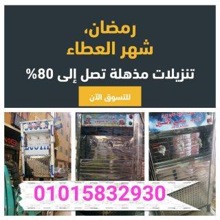 كولدير مياة السبيل فرصة للخير ضمان عام 01015832930