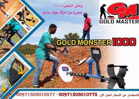 وحش الذهب 1000 – Gold Monster 1000 | جهاز كشف الذهب   2017