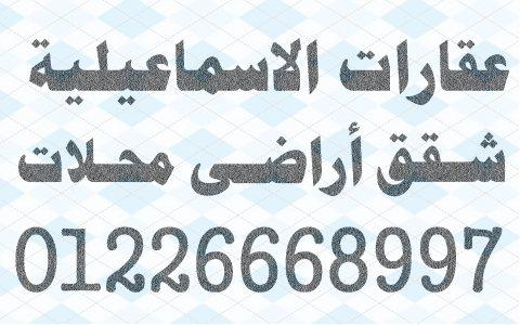 عقارات الاسماعيلية  مصايف الاسماعيلية شاليهات الاسماعيلية  فنادق الاسماعيلية