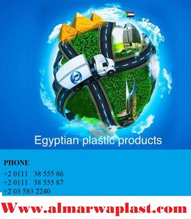 سوق البلاستيك فى مصر