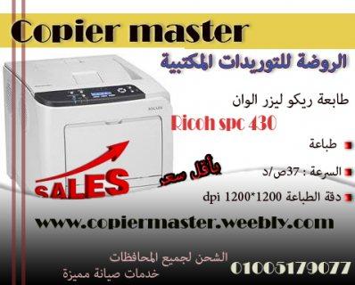 اجود ماكينة تصوير ليزر الوان بالروضة للتوريدات باقل سعر!!