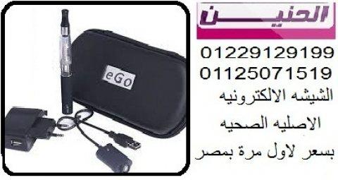 الشيشه الالكترونيه الصحيه بسعر خاص جداا