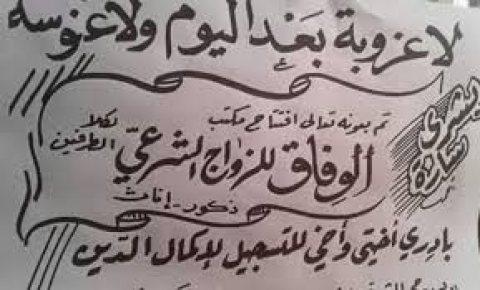 زواج شرعى وعرفى ومسيار مع مكتب الوفاق