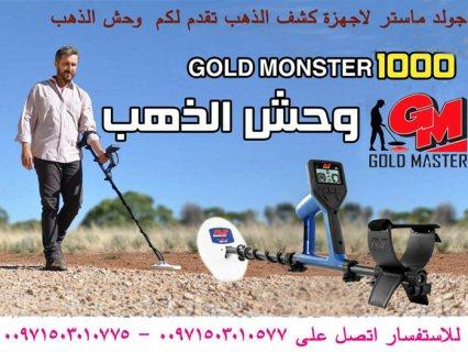 وحش الذهب 1000 –  كاشف الذهب الخام  – Gold Monster 1000