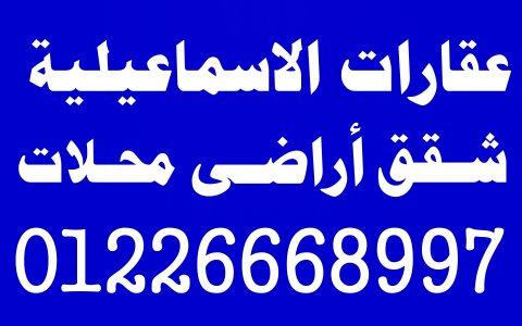 86م شقة للبيع  الاسماعيلية 01226668997 عقارات الاسماعيلية