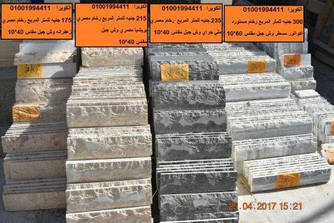 اسعار اليوم للرخام والجرانيت بمصر