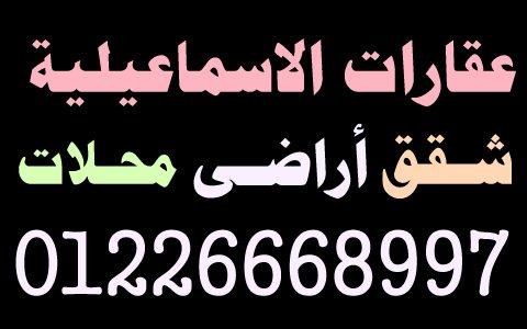 عقارات الاسماعيلية فيلا للبيع الاسماعيلية  01226668997