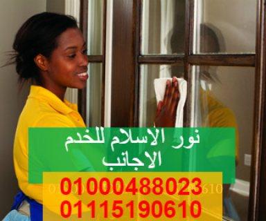 مكتب نور الاسلام للخدم الاجانب في مصر