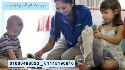 عاملات اجانب بمصر  بيبى سيتر للرعاية الاطفال