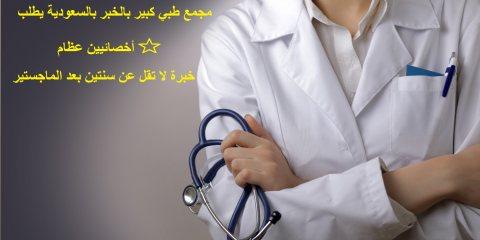 مجمع طبي بالخبر بالسعودية يطلب (أخصائيين عظام)