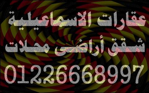 للبيع شقق تمليك  الاسماعيلية عقارات الاسماعيلية  01226668997
