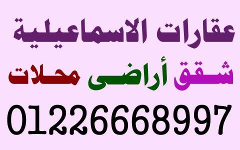 شقة للبيع الاسماعيلية حى الزهور عقارات الاسماعيلية  01226668997