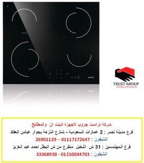 مسطحات كهرباء  بلت ان - مسطح كهرباء 60 سم  ( للاتصال 01210044703 )