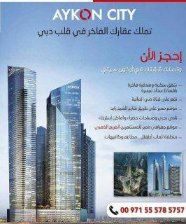 تملك شقة في قلب دبي | عقار فاخر | ايكون سيتي | المربع الذهبي | شقة | الامارات