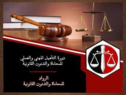 دورة التأهيل المهنى والعملى للمحاماة والشئون القانونية