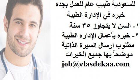 للسعودية طبيب عام للعمل بجده خبرة في الإدارة الطبية