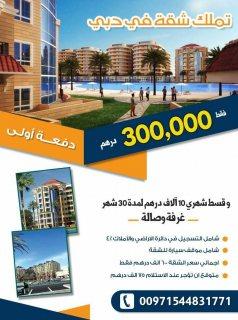 تملك شقة في قلب دبي باسعار تبدا من 300 الف درهم