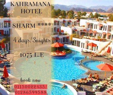 صيفك معانا لشرم الشيخ بسعر فرصه عرض مميز فنادق اربع نجوم احجز الان