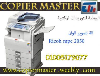 ماكينة تصوير ريكو mpc 2050 بجودة عالية بالروضة كوبيارماستر