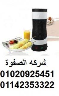 الان الجهاز الذى سوف يساعدك فى المطبخ للتخلص من مشكلة تحضير البيض فى الصباح