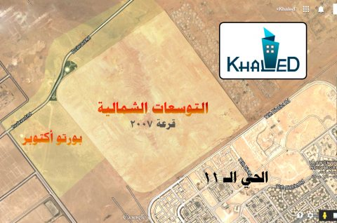 للبيع أرض بالشماليات بمدينة 6 أكتوبر على ربوة عالية اكتوبر