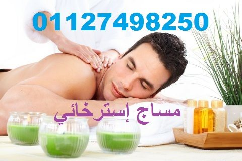 مرحبا بكم فى عالم المساج مع أفضل المدلكات المصريات 01127498250