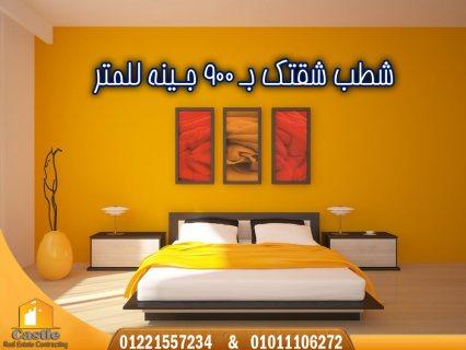 شطب شقتك بأقل سعر للمتر في مصر 900جنيه مع شركة كاسل