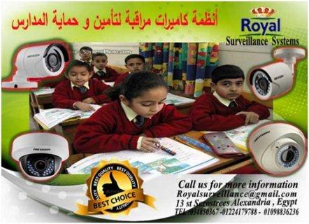 كاميرات مراقبة داخلية و خارجية لتأمين و حماية المدارس
