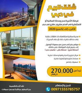 شقق فخمة للبيع في دبي ابتداء من 270 الف درهم فقط
